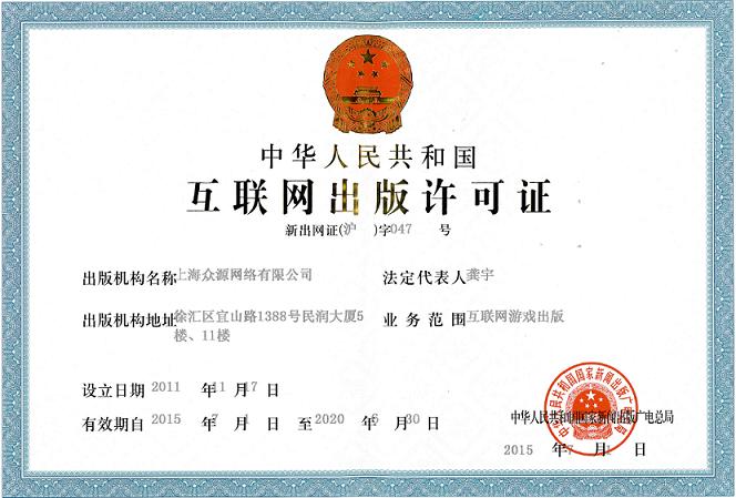 互联网出版许可证 新出网证(沪)字47号