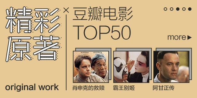 豆瓣电影TOP50精彩