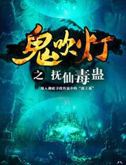 有聲小說 鬼吹燈系列全集(艾寶良)精絕古城13