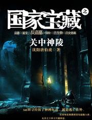 《鬼吹燈》系列小說的精讀及解析!最權威!最專業!的分析解說