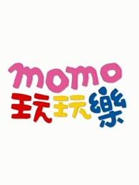 MOMO玩玩乐第八季