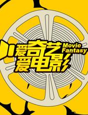 爱奇艺爱电影