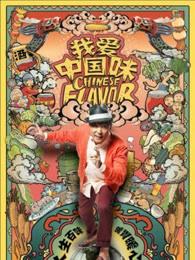 我爱中国味海报剧照