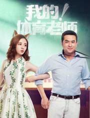 年轻时的靳东暗恋自己的体育老师,不料一番话,感动了体育老师