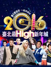 臺北2016跨年演唱會