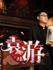 袁游第1季