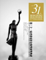第31屆香港電影金像獎 粵語版