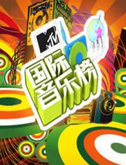 MTV國際音樂榜2011