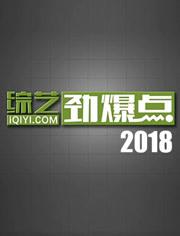 综艺劲爆点2018 2018年