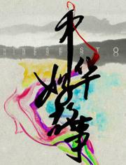 中華好故事第3季