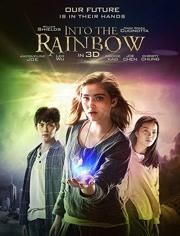 奇跡:追逐彩虹