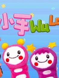 小手wulala第二季