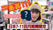 【日本】7-11 四月限定卡娜赫拉一番賞 !!!