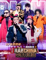 《中國有嘻哈》VIP獨家現場