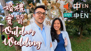 #27 戶外婚禮實習生 outdoor wedding intern