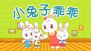幼兒早教動畫,小兔子吃胡蘿卜變彩色!