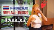 泰國當地伴手禮推薦Reunrom