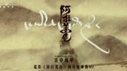 阿拉姜色 电影《阿拉姜色》同名推广曲