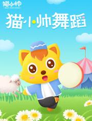 猫小帅舞蹈海报剧照