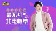 2019最火5部新剧,【招摇】垫底,第 1 播放量超150亿