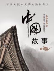 中国民间故事——坐福等福