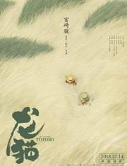 龙猫(普通话)