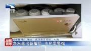 净水器十大品牌上海键水-央视报道多款净水器抽检不合格