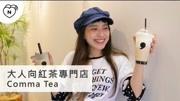 大人向紅茶專門店Comma Tea|惠比壽|愛玩妞在東京