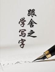 跟舍之學寫字