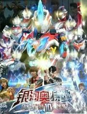 銀河奧特曼S劇場版: 決戰!奧特10勇士! 日文版