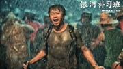 《银河补习班》:邓超催泪献唱主题曲 《银河里最像的人》