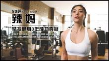 80后辣媽的健身歷程!