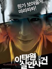 韩警方公布《杀人回忆》原型案件进展:嫌犯与3件证物DNA一致