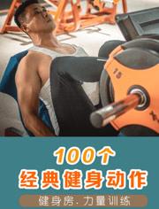 100個經典健身動作