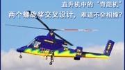 """直升机中的""""奇葩机"""",两个螺旋桨交叉设计,难道不会相撞?"""