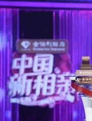 《中國新相親》精彩合集