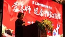 第七屆中國營養師大會