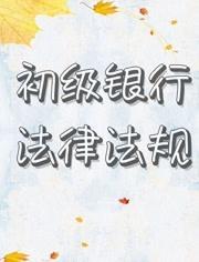 【初级银行从业】零基础课程—法律法规