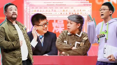 第12期 蔡康永薛兆丰挖坑互怼 秦教授赵英男火拼东北段子王