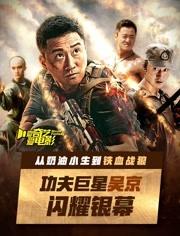愛奇藝愛電影:功夫巨星吳京高能瞬間