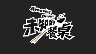 《未知的餐桌》岳云鹏沙溢组团约饭 一双筷子参透国民欢喜