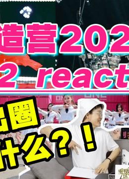 綜藝導演看創造營2020reaction