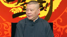 Guo De Gang Talkshow (Season 3) 2018-11-03