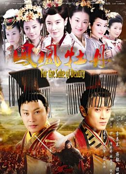 凤凰牡丹 DVD版