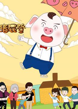 猪屁登第二季