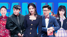 I CAN I BB SEASON 7 Preview Part 1  Mi Yang's Dashing First Appearance