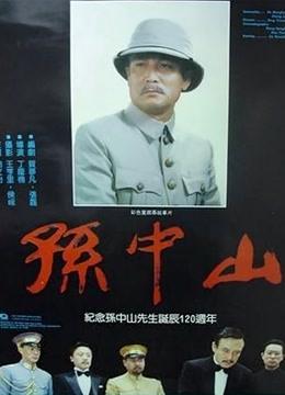 孙中山(上)