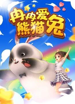 冉冉爱熊猫兔