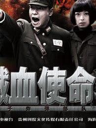 侦察兵电视剧全集_铁血使命全集电视剧-娱乐-高清正版视频在线观看-爱奇艺