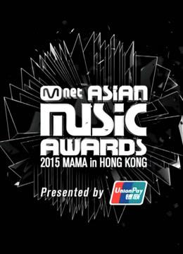 2015mama亚洲音乐盛典